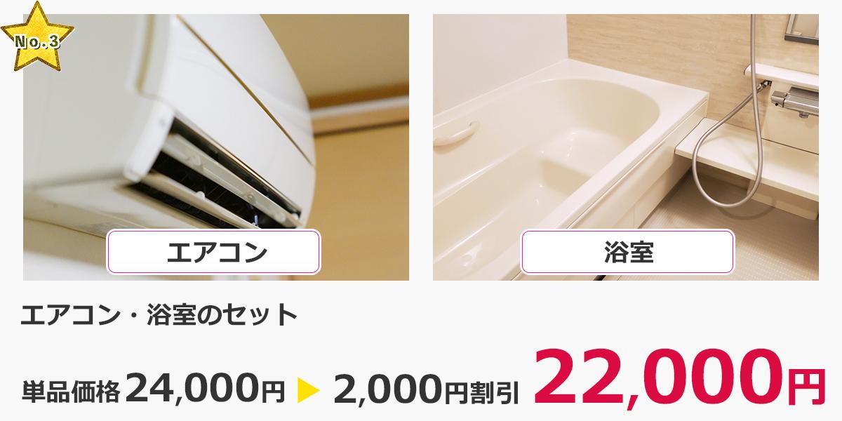 エアコン+浴室