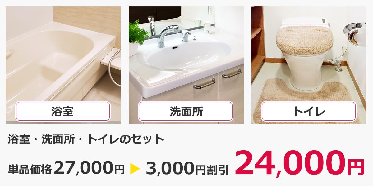 浴室+洗面+トイレ