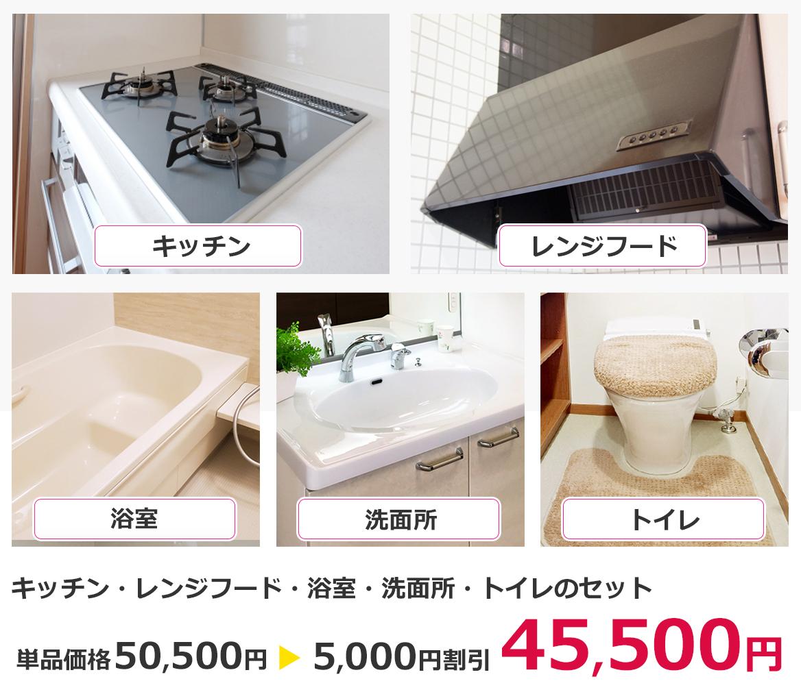 キッチン+レンジフード(換気扇)+浴室+洗面+トイレ
