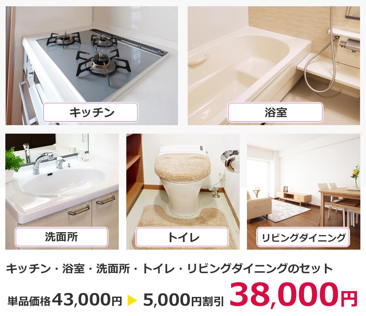 キッチン+浴室+洗面+トイレ+リビングダイニング