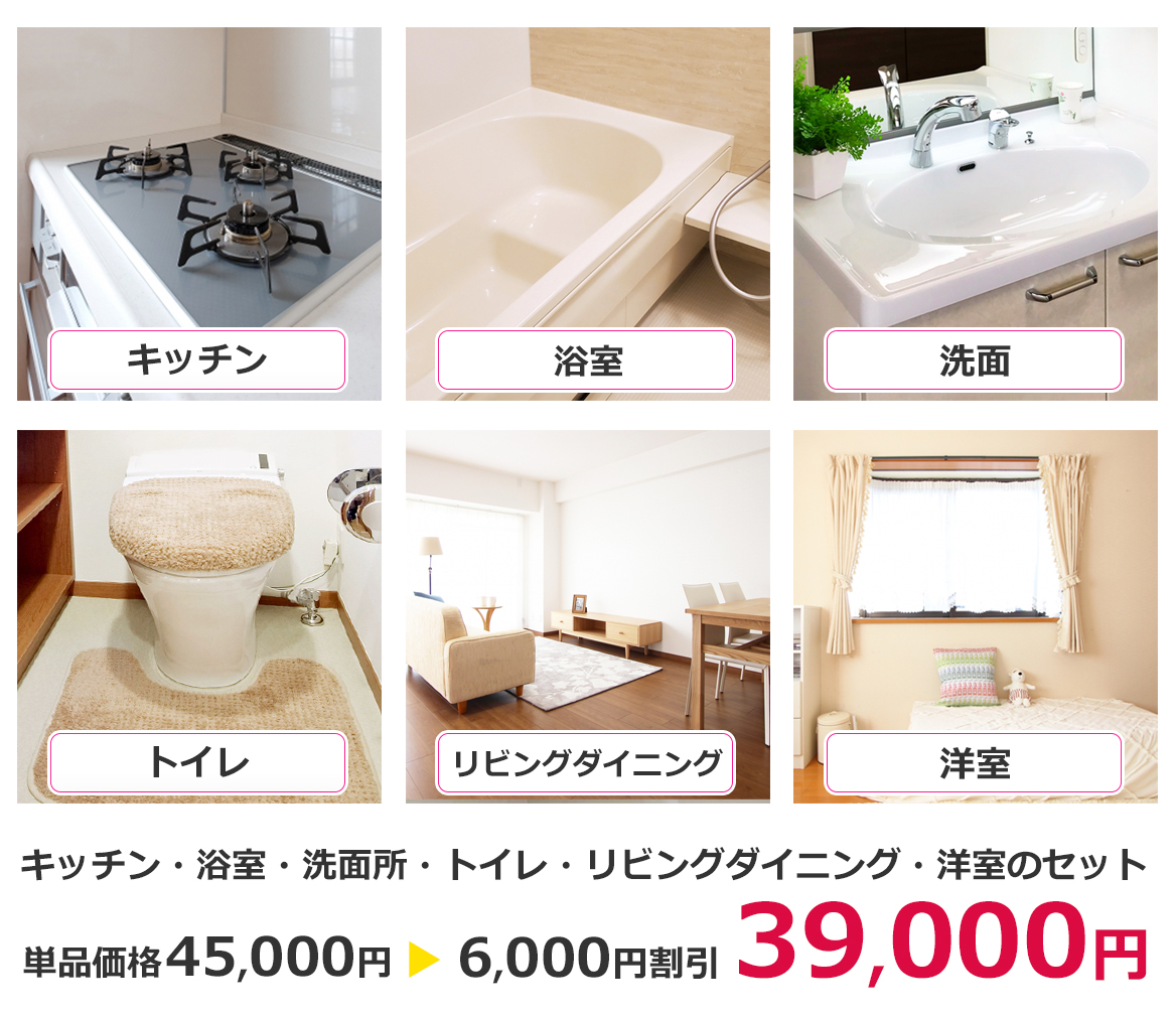 キッチン+浴室+洗面+トイレ+リビングダイニング+洋室