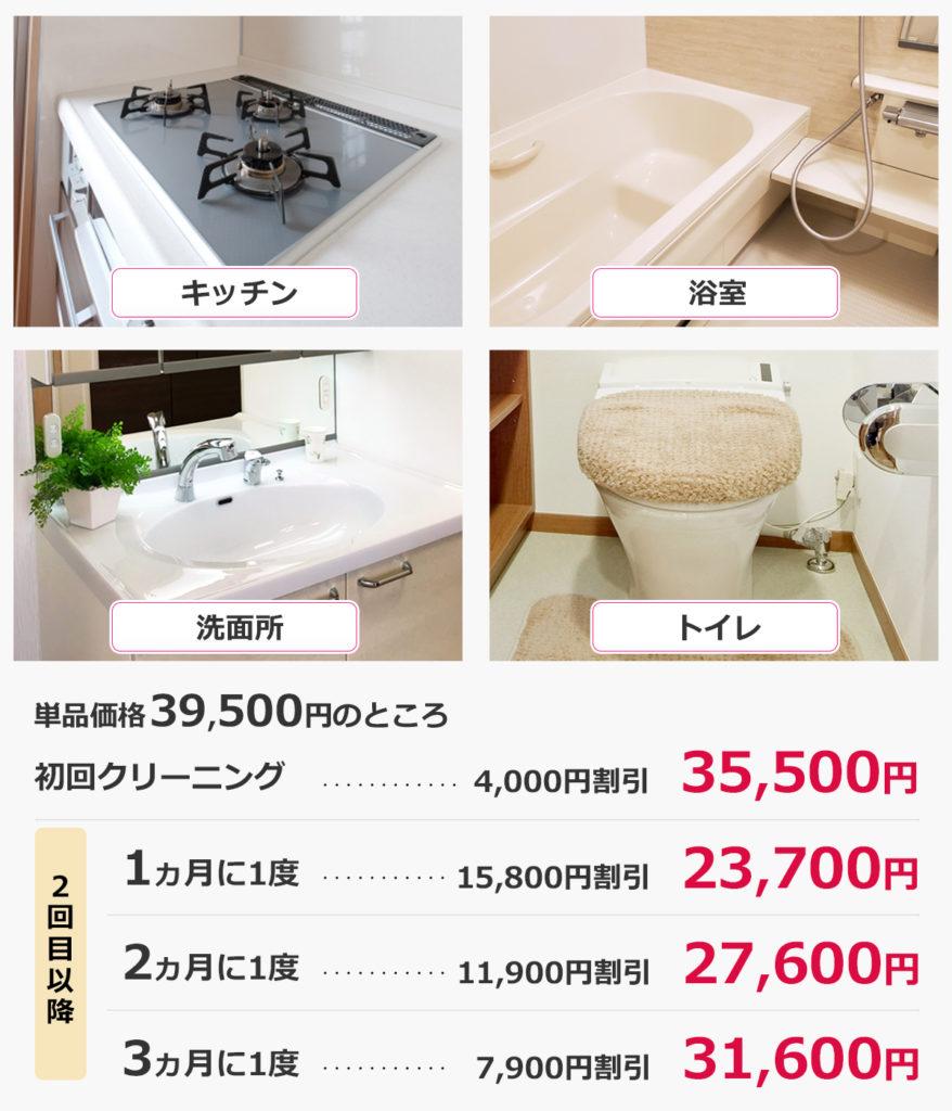 キッチン+浴室+洗面所+トイレ